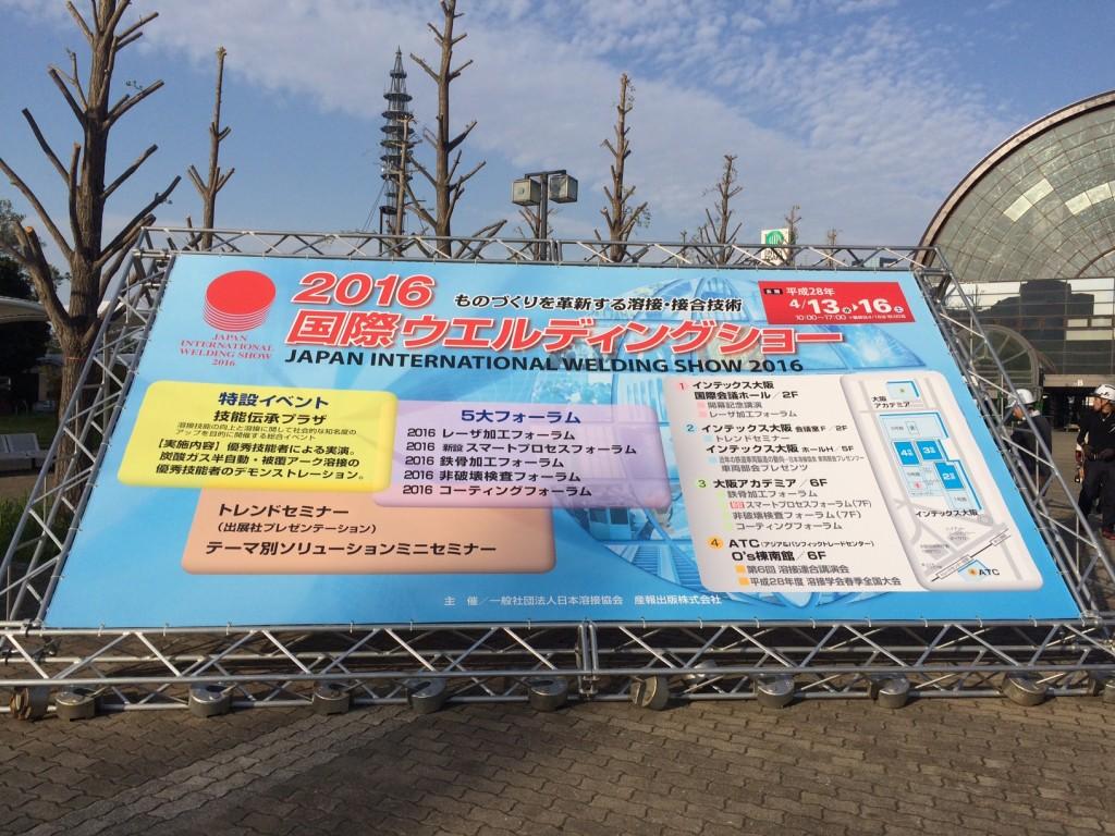 2016国際ウエルディングショー閉幕