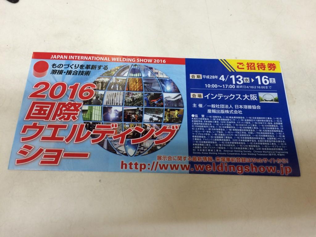 2016国際ウエルディングショー2
