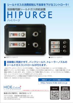 HIPURGE:カタログダウンロードページ
