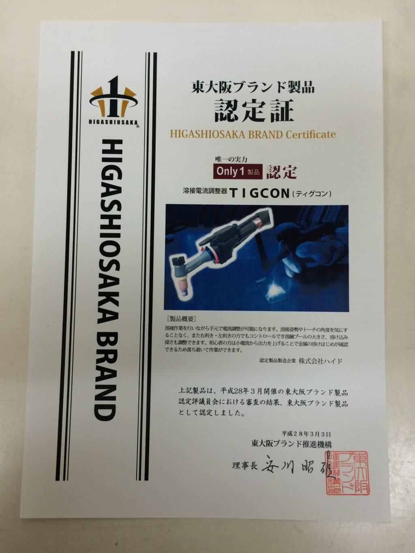 東大阪ブランド推進機構 総会へ出席してきました。