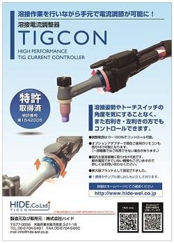 TIGCON:カタログダウンロードページ