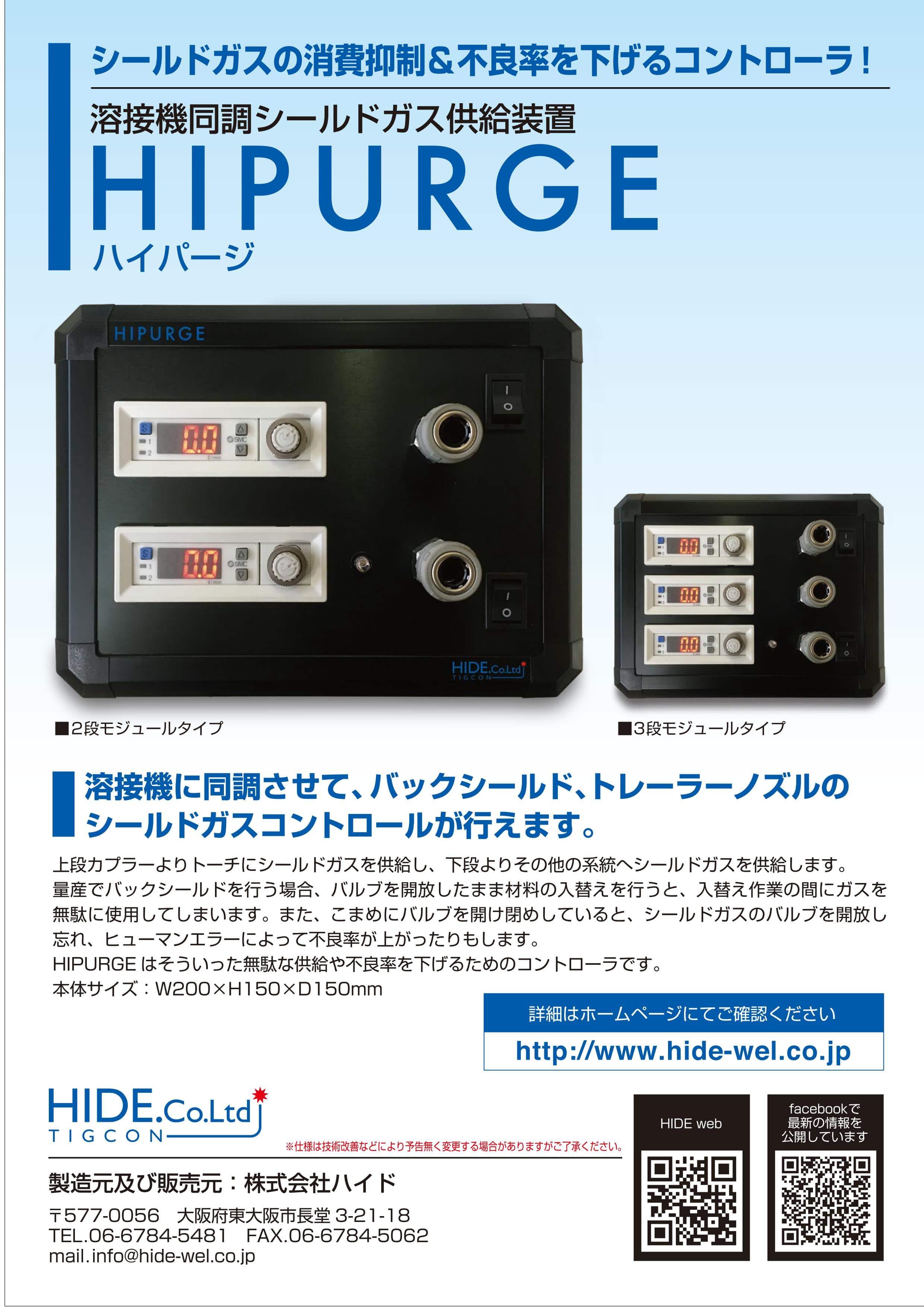 HIPURGE