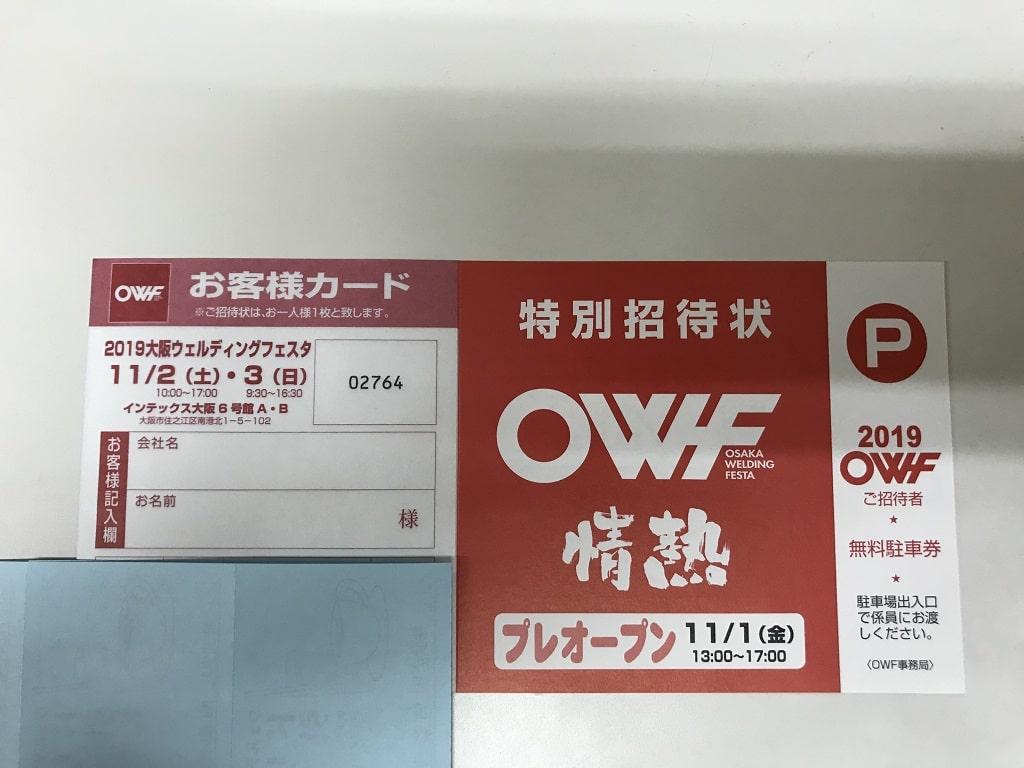 2019大阪ウェルディングフェスタ