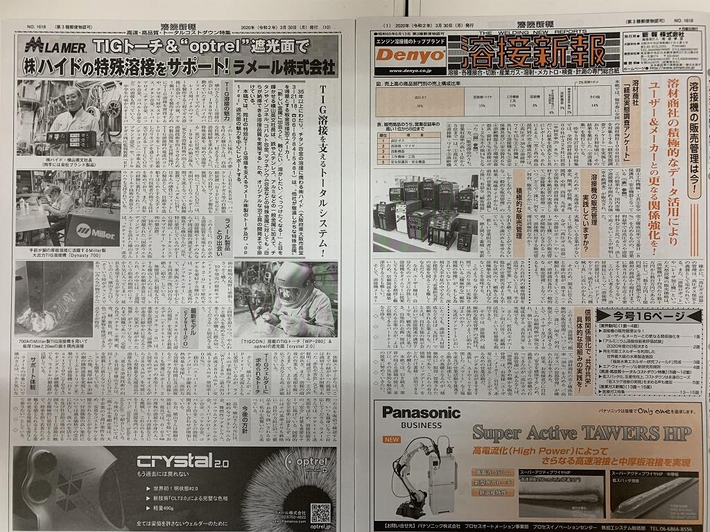 溶接業界紙 溶接新報に掲載
