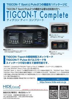 TIGCON-T Complete:カタログダウンロードページ