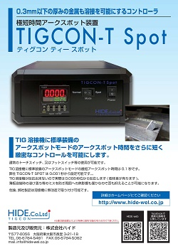 TIGCON-T Spot カタログ