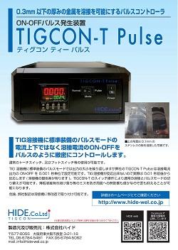 TIGCON-T Pulse:カタログダウンロードページ