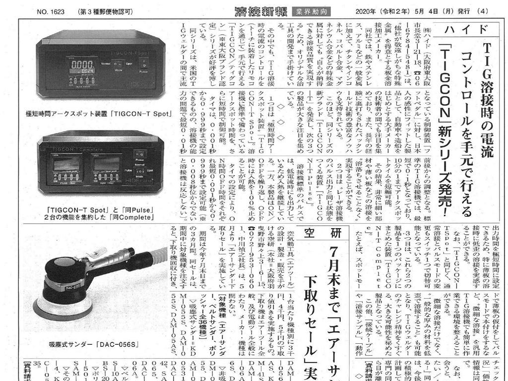 溶接新報にTIGCON-Tシリーズ掲載