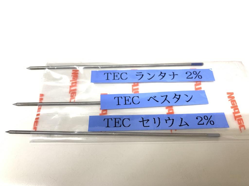 TECシリーズ